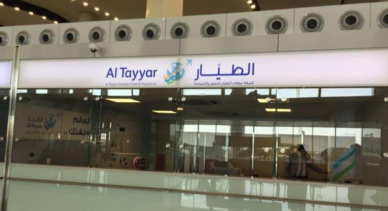 """شركة """"الطيار"""" السعودية تؤكد استمرار أعمالها بعد إيقاف ناصر الطيار"""