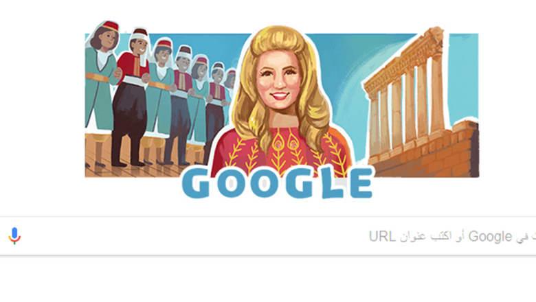 من هذه الفنانة العربية التي يحتفل غوغل بذكرى ميلادها؟