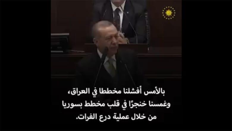 أردوغان: افشلنا مخططا بالعراق وغمسنا خنجرا بمخطط سوريا
