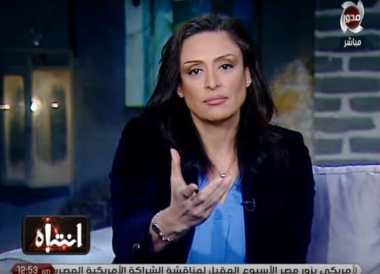 إحالة المذيعة المصرية منى عراقي للتحقيق بسبب عباراتها في حلقة عن الاغتصاب الجنسي.. فما ردها؟
