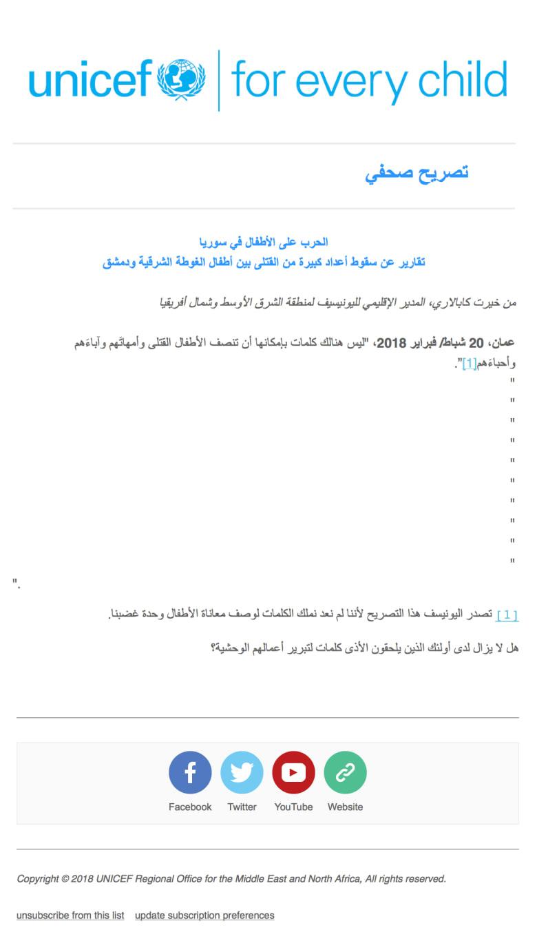 """يونيسف تصدر """"بيانا بلا كلمات"""" احتجاجا على مأساة أطفال غوطة دمشق"""