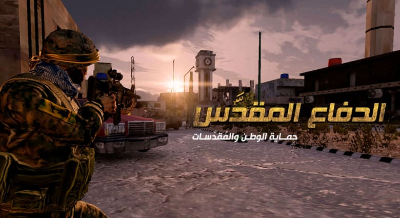حزب الله يطلق لعبة إلكترونية ثلاثية الأبعاد تحاكي قتال عناصره في سوريا