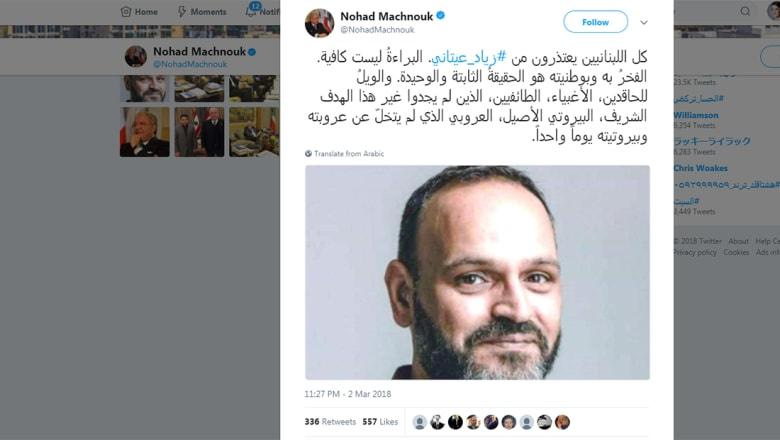 تقارير عن تورط ضابطة لبنانية بتلفيق تهمة تجسس لممثل ووزير الداخلية يعتذر
