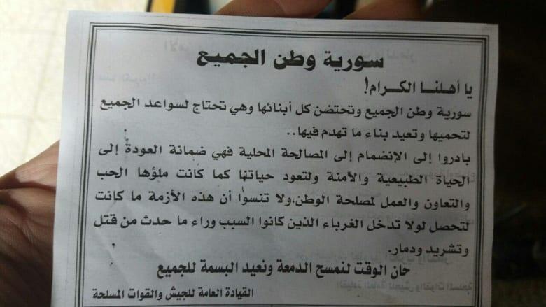"""ناشط سوري: """"اتفاق جزئي"""" لإخراج الجرحى من دوما"""