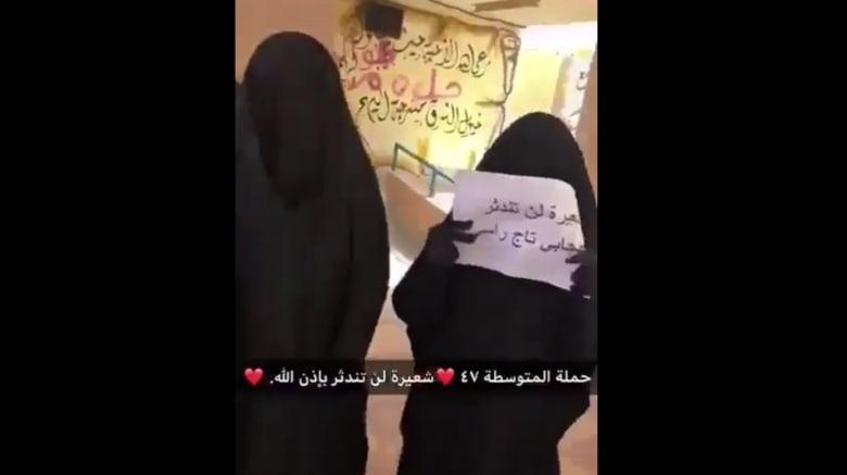 مقطع فيديو لطالبات مدرسة متوسطة في السعودية يرتدين حجاباً كاملاً يثير ضجة واسعة