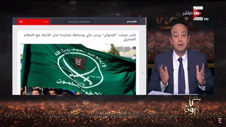"""عمرو أديب يرد على """"شروط"""" نائب مرشد الإخوان للمصالحة بمصر: أنتم معندكمش مبادئ؟"""