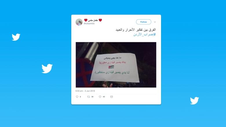 شاهد.. أبرز شعارات إضراب الأردن