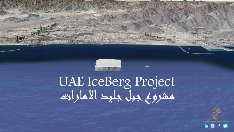 """مشروع """"جبل جليد الإمارات.."""" هل يرى النور قريباً؟"""