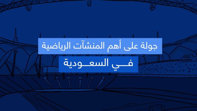 فيديوغرافيك..جولة على أهم المنشآت الرياضية في السعودية
