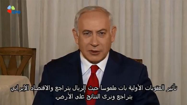 """نتنياهو يشكر ترامب بعد عقوبات إيران وتصريح """"من يريد أن يدمر اليهود نحن سندمره"""""""