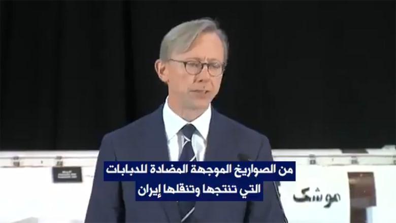 هوك يستعرض صواريخ وأسلحة إيرانية مقدمة للحوثي وطالبان والمسلحين الشيعة بالبحرين
