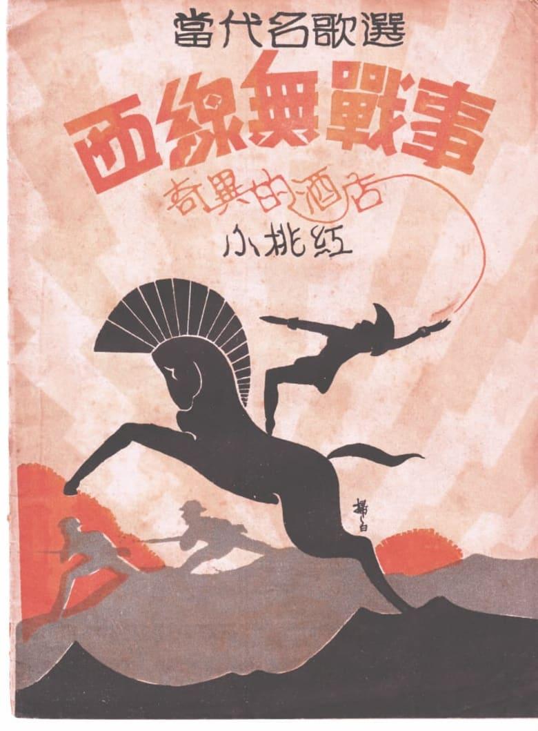 غلافات مجلات توثق تاريخ عالم السينما الصيني