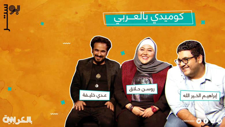 """4 كوميديون عرب يفتتحون 2019 بعرض """"ستاند أب كوميدي"""" على نتفليكس"""