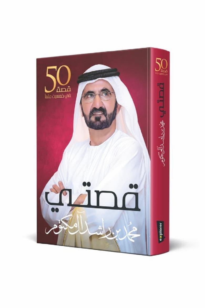 ولي عهد أبوظبي يشكر محمد بن راشد على نسخة كتابه الجديد: معلم الأجيال