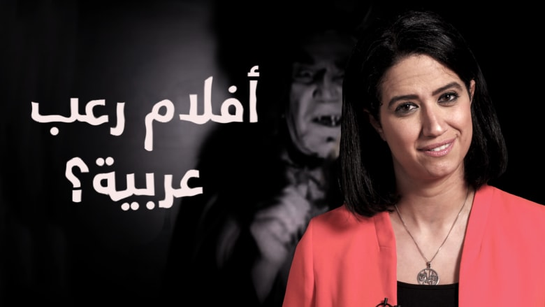 """بعد """"سفير جهنم"""" و """"البيت الملعون""""... هل هناك """"أفلام رعب عربية"""" جيدة؟"""