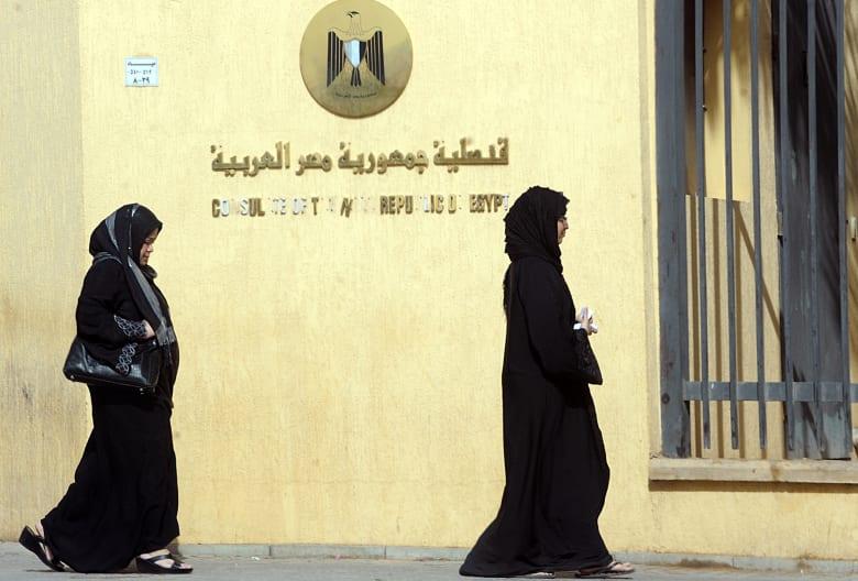 قنصلية مصر بالسعودية: تشكيل خلية أزمة لمتابعة ملف اعتقال محتجين مصريين