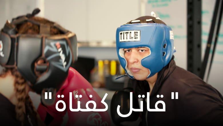 """مجموعة """"قاتل كفتاة"""" بالسعودية تلكم قيود المجتمع وتدخل حلبة الملاكمة"""