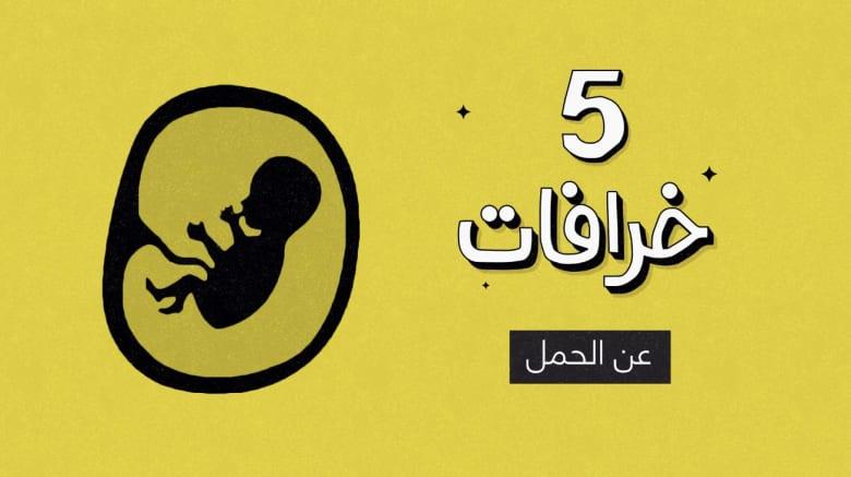 هل شكل البطن يحدد جنس الجنين؟ إليكم 5 خرافات عن الحمل