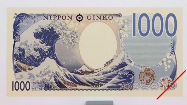 لوحة شهيرة على عملة نقدية يابانية لأول مرة.. كيف تبدو؟