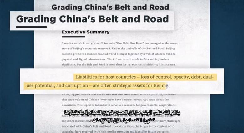"""حضرها قادة عرب ووقعت اتفاقيات بـ64 مليار دولار.. أمريكا تحذر من مخاطر """"الحزام"""" الصيني"""