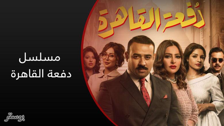 """في """"دفعة القاهرة"""".. الكويتي بين الخمسينات واليوم ..صورة لم تتغير"""