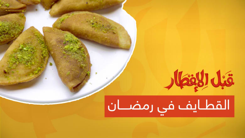 """نصيحة """"قبل الإفطار"""".. ما هي كمية القطايف المناسبة في رمضان؟"""