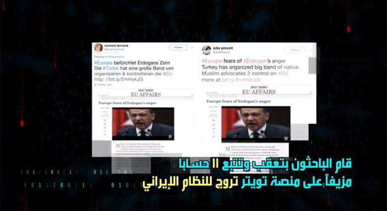 """خارجية أمريكا تنشر فيديو """"تتبع 11 حسابا إيرانيا مزيفا"""" بتويتر وطريقة التضليل بـ5 خطوات"""
