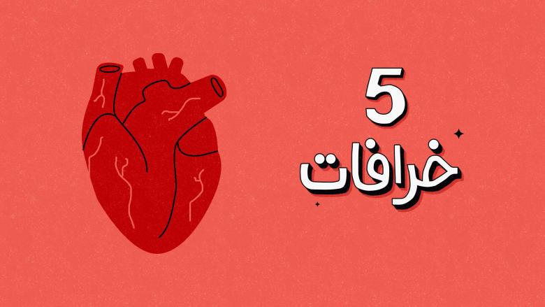نوبات قلبية