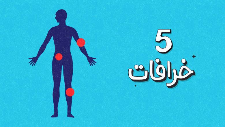 خمس خرافات عن التهاب المفاصل