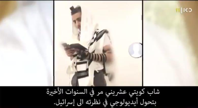 تقرير التلفزيون الإسرائيلي عن الشاب يوسف المهنا الذي اعتق اليهودية