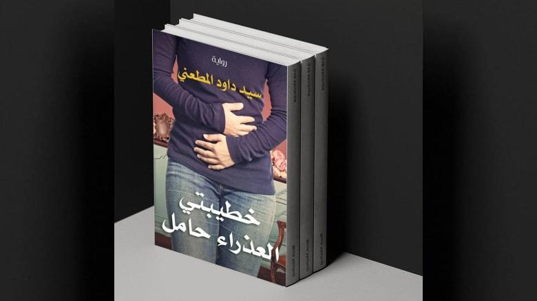"""كاتب """"خطيبتي العذراء حامل"""" يرد على الجدل الذي أثاره عنوان روايته بمصر"""