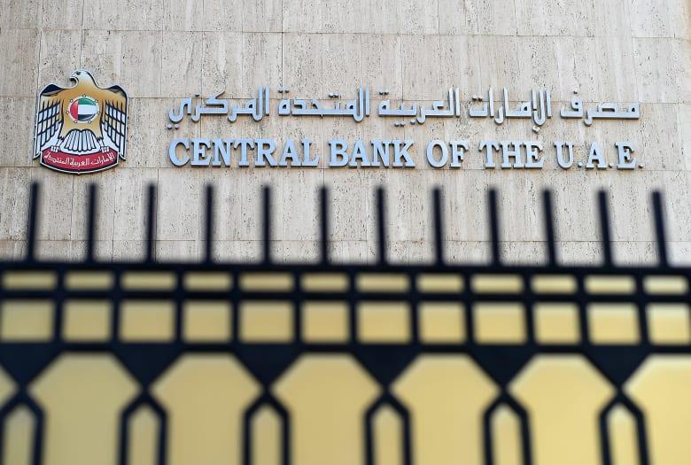 صورة أرشيفية لمبنى المصرف المركزي الإماراتي