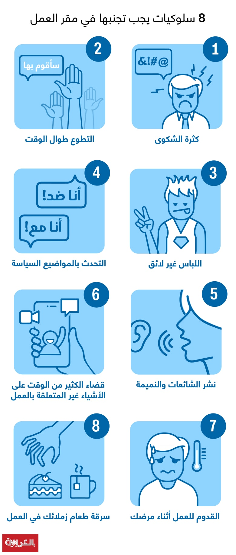 8-Things-never-do-at-work