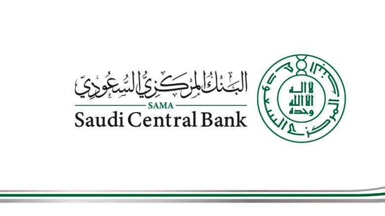 البنك المركزي السعودي يمدد برنامج تأجيل الدفعات 3 أشهر إضافية