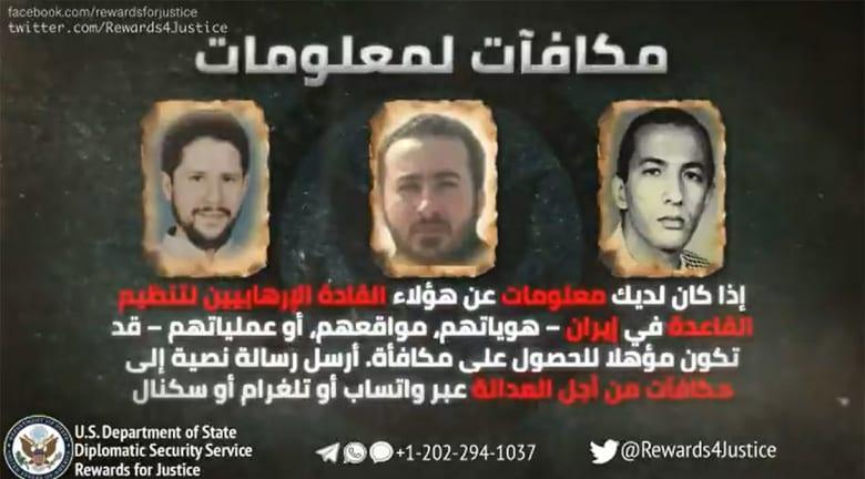 صورة نشرتها الخارجية الأمريكية عن القياديين الثلاثة
