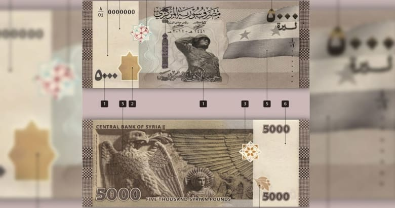 سوريا تطرح ورقة نقدية جديدة هي الأكبر في تاريخها