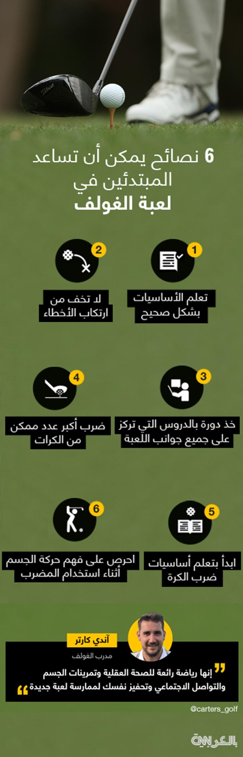 6-Golf-tips