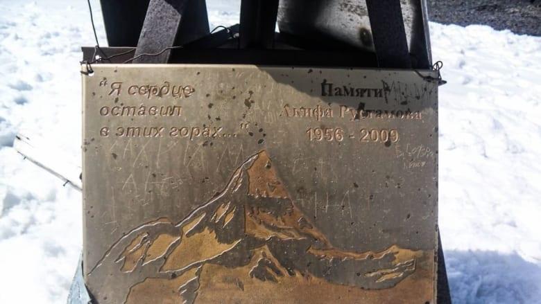 لوحة تذكارية لأحد أبرز متسلقي الجبال الأذربيجانيين، أكيف رستاموف، في جبل بازاردوزي.