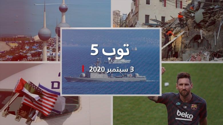 توب 5: مؤشرات حياة تحت ركام بيروت.. واتفاق يوناني تركي حول شرق المتوسط
