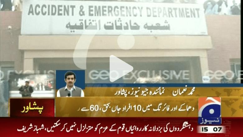 بالفيديو.. 19 قتيلاً و67 جريحاً في هجوم انتحاري على مسجد للشيعة بباكستان تبنته طالبان