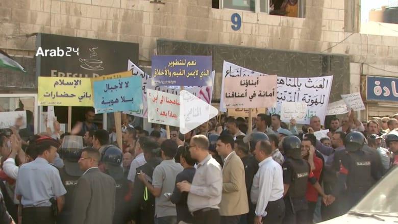 احتجاجات للمعلمين في الأردن ضد تعديل المناهج