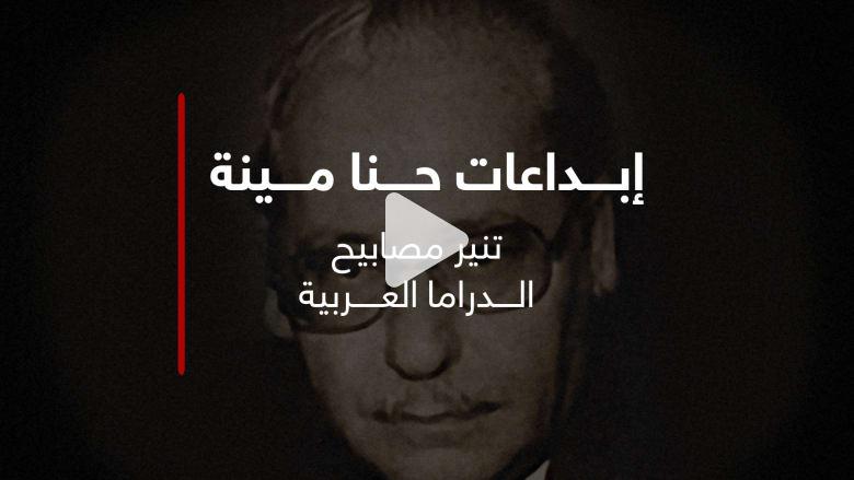إبداعات حنا مينة تنير مصابيح الدراما العربية