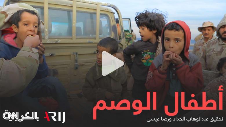 أطفال الوصم 1.. كيف يعيش أبناء مقاتلي داعش في ليبيا؟
