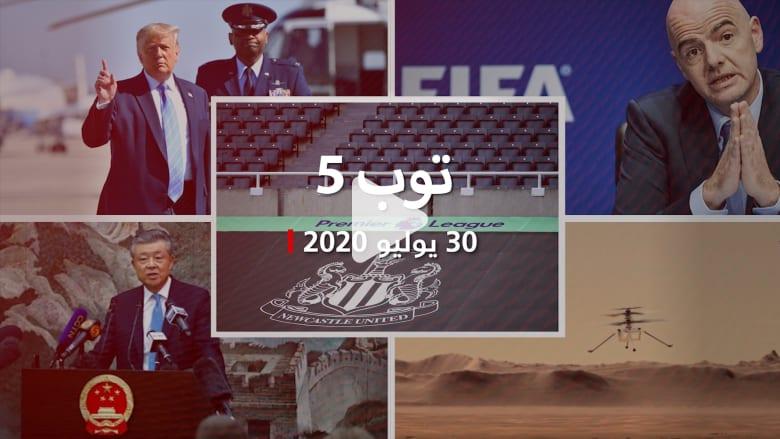 توب 5: السعودية تنسحب من صفقة شراء نادي نيوكاسل.. وتحقيقات جنائية تواجه رئيس الفيفا