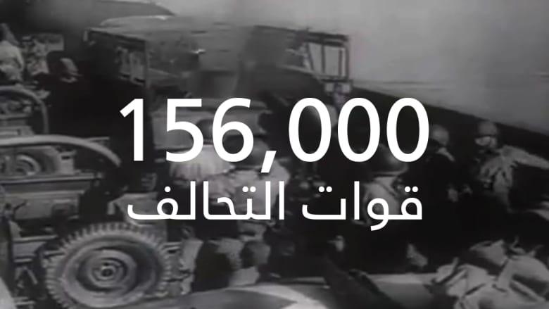في ذكرى إنزال النورماندي.. الحرب العالمية الثانية بالأرقام