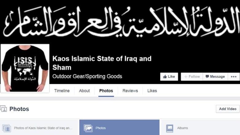 قمصان ومنتجات أخرى لدعم داعش تباع عبر الانترنت