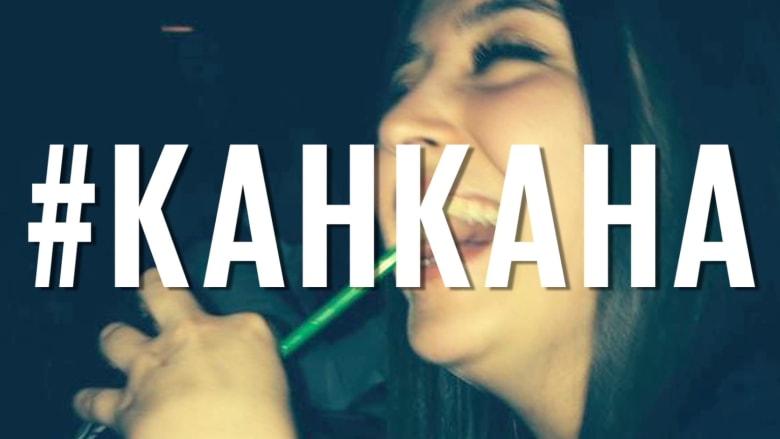 """رد التركيات على تحريم الضحك في الأماكن العامة بهاشتاق """"قهقهة"""""""
