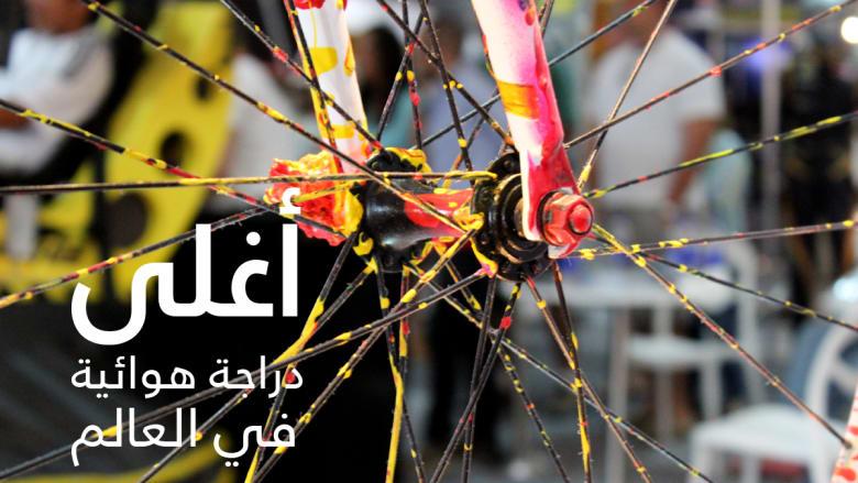 ما سبب كون هذه الدراجة الهوائية الأغلى في العالم؟