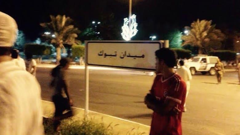 بالصور: الأمن السعودي يفض ليلا أعمال شغب واحتجاجات لعمال مصريين