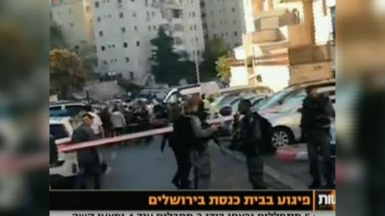 عباس يدين مقتل 4 إسرائيليين في كنيس بهجوم بالفؤوس.. حماس تدعو لاستمرار العمليات ونتنياهو يهدد